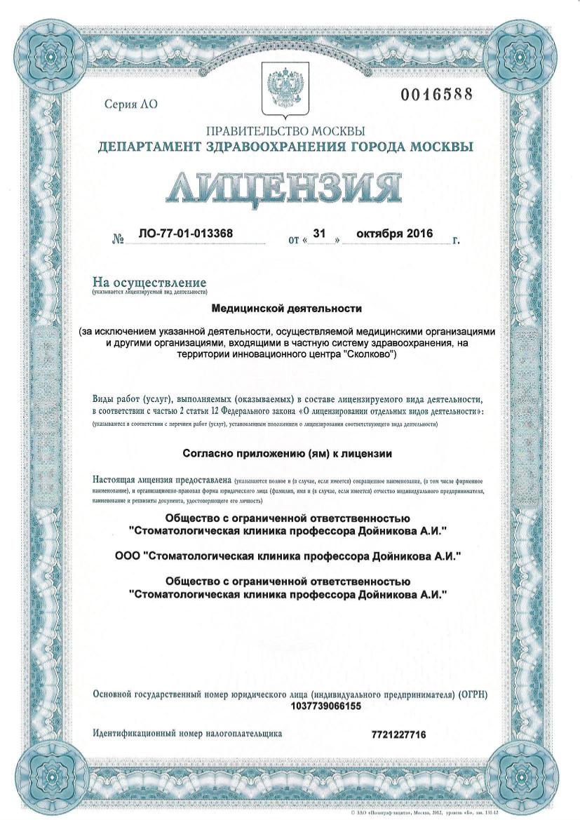 Первая страница лицензии