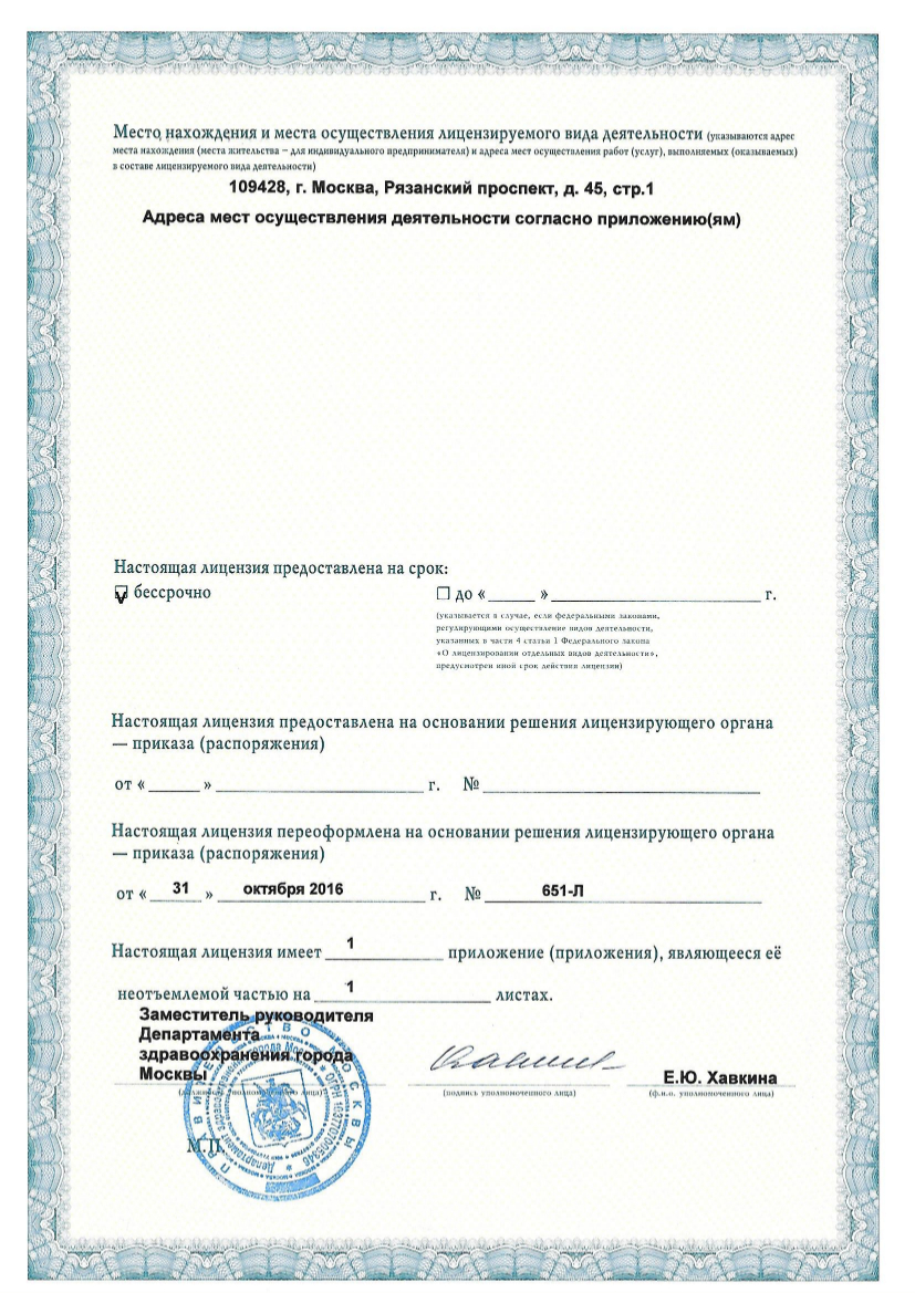 Вторая страница лицензии