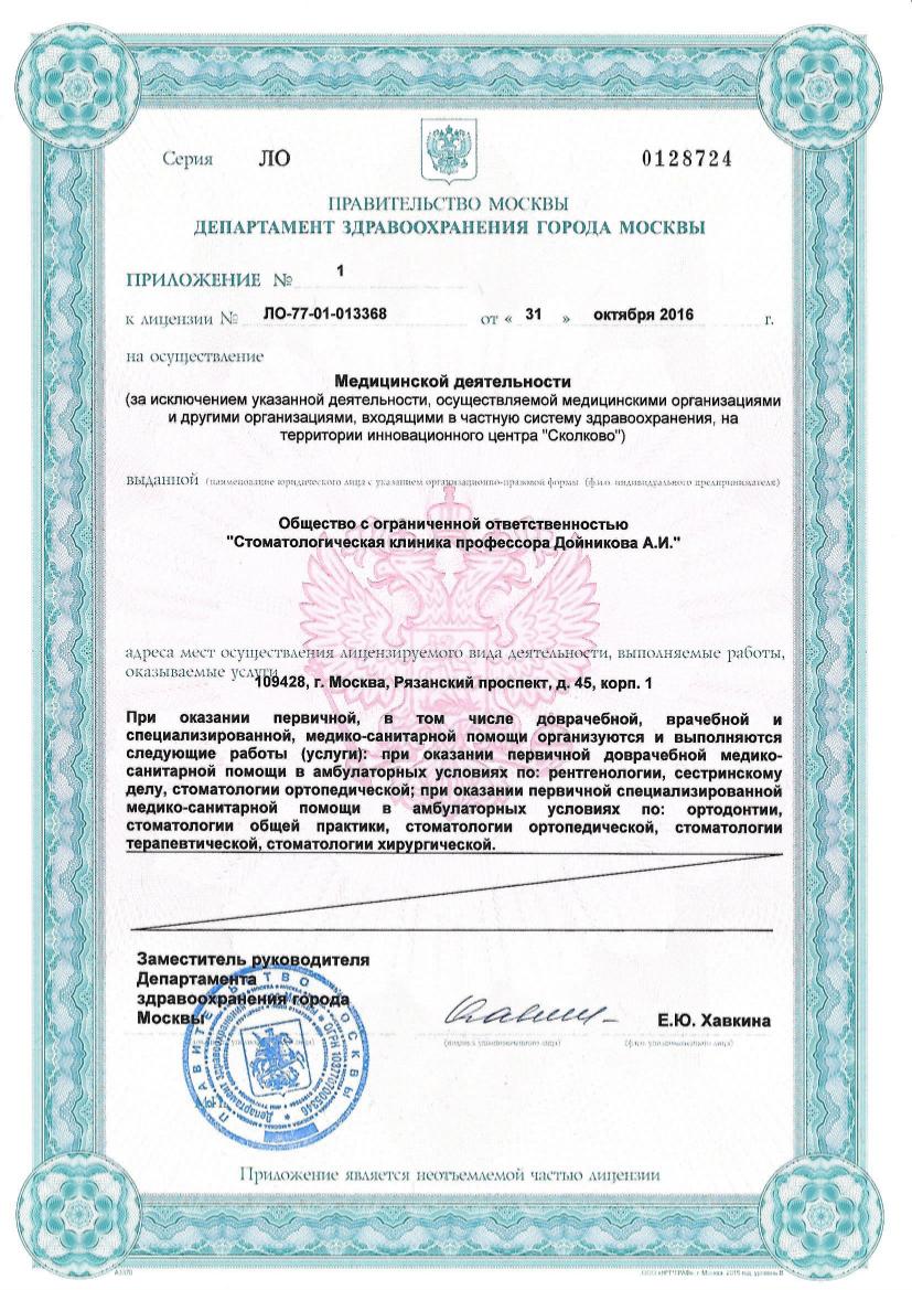 Третья страница лицензии