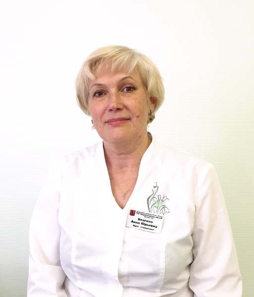 Врач-стоматолог Безгина А.Ю.