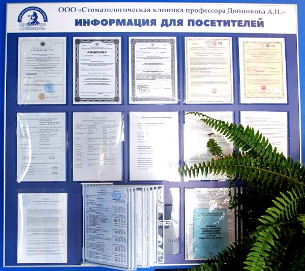 Фото стенда информации для посетителей Стоматологической клиники профессора Дойникова А.И. в холле клиники.